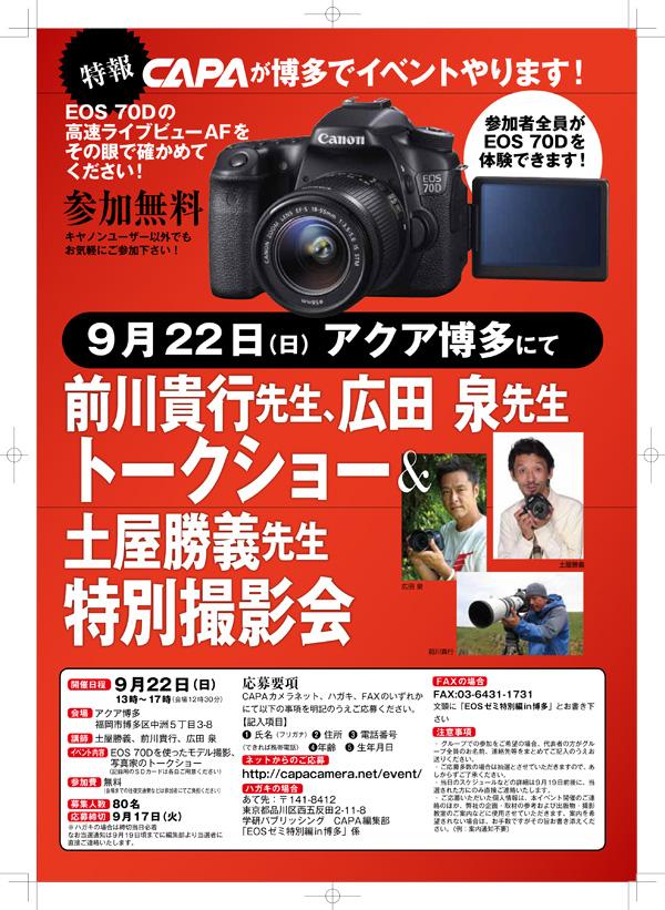 博多トークショーA4.jpg