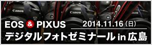 bn_eos_hiroshima.jpg