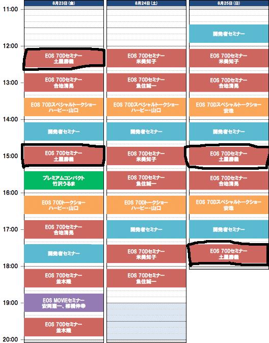 fig-seminar-tokyo-schedulea.jpg