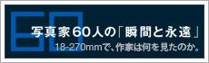 goto_60photo_on1.jpg