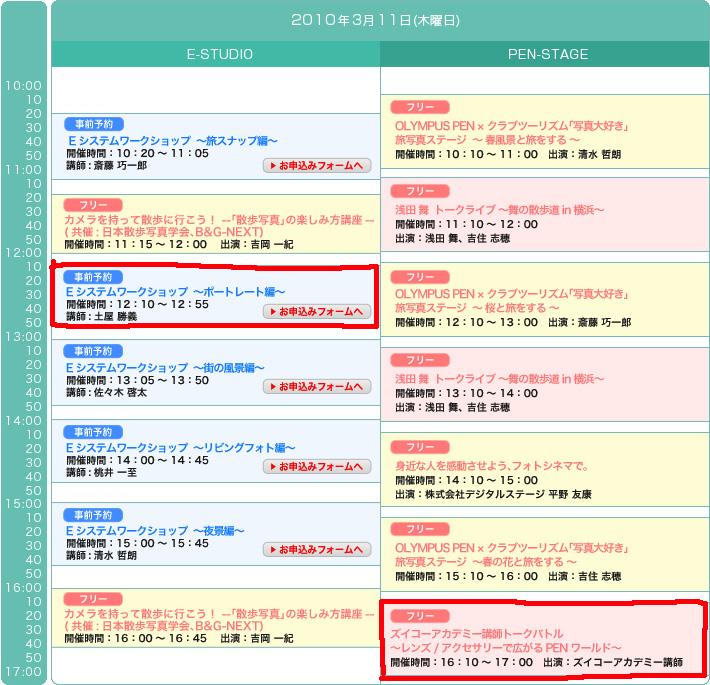 img_schedule01.jpg
