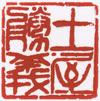 印影1.jpg