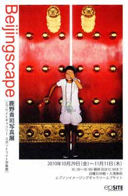 mr_shikano1010.jpg