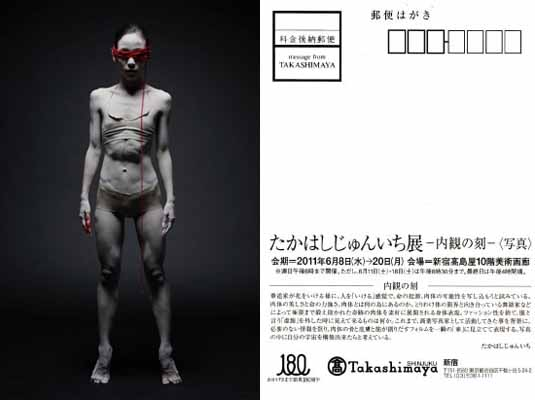 mr_takahashi1106.jpg