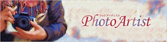 photo_artist_top.jpg