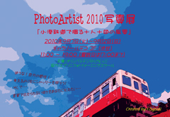 photoartist2010_1009.jpg