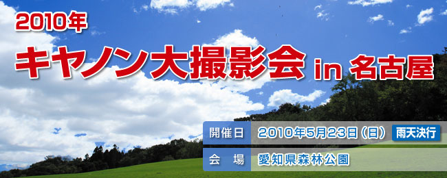 satsueikai-nagoya2010-norma.jpg