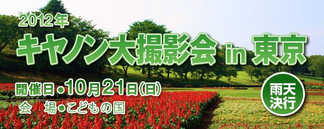 satsueikai-tokyo2012-normal.jpg