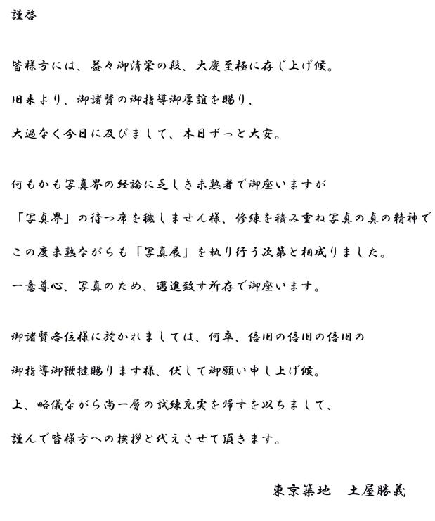 tsuchiya_aisatsu4.jpg