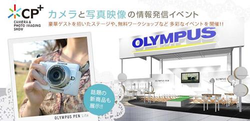 cpplus_olympus.jpg