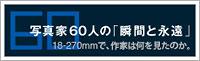 goto_60photo_on2.jpg