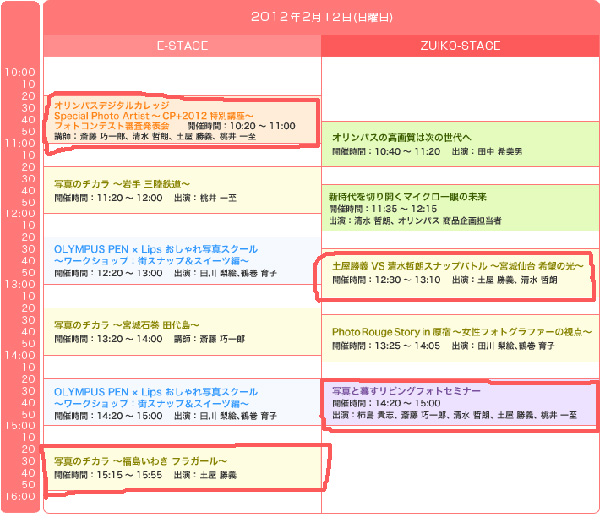 img_schedule04.jpg