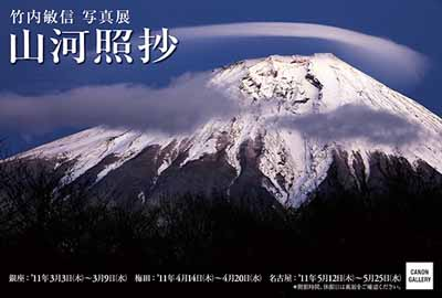 mr_takeuchi1103.jpg