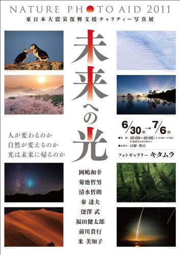 nature_photo_aid2011.jpg