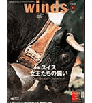 s-winds-200108.png