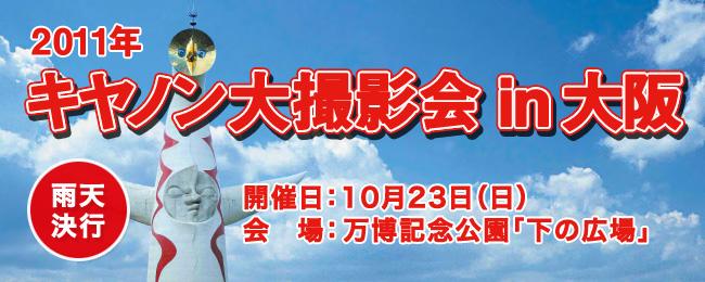satsueikai-osaka2011-normal.jpg